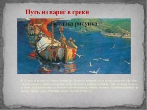 Из варяг в греки. kajakby